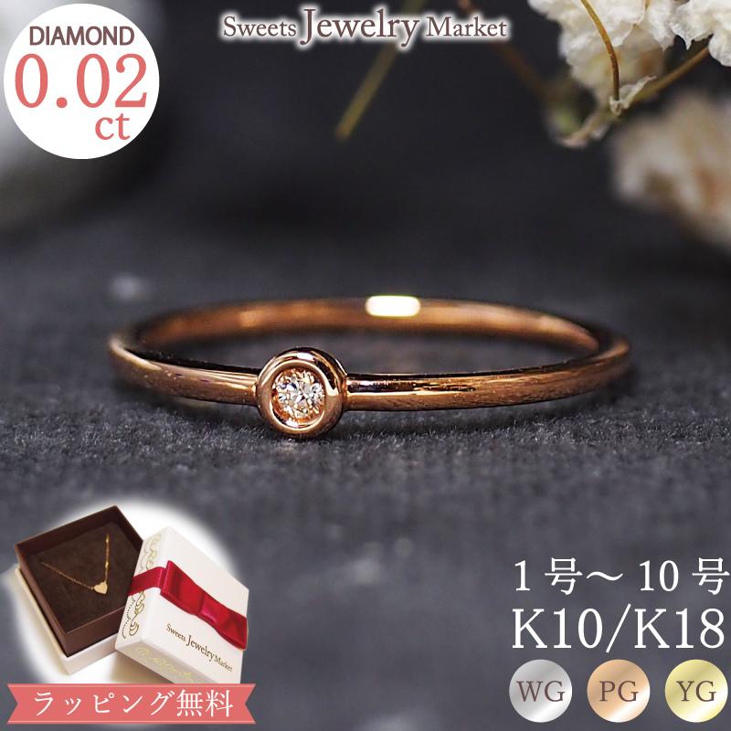 ダイヤモンド0.02ct ピンキーリング極めてシンプルな輝きをさりげなく小指に添えて