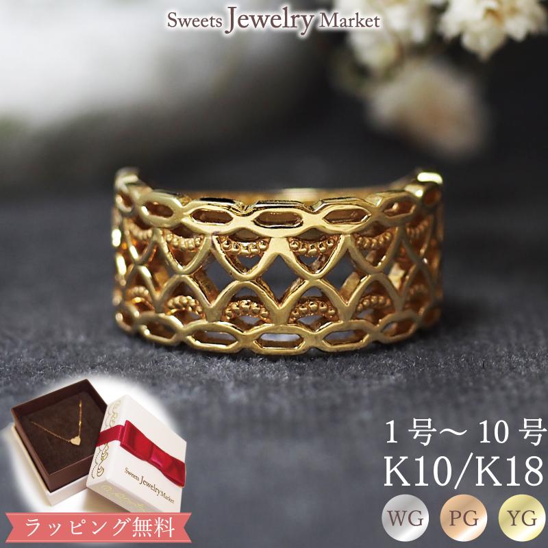 """地金 ゴールド ピンキーリング""""Gold Lace"""" K10 or K18/WG・PG・YG(ホワイトゴールド/ピンクゴールド/イエローゴールド) 送料無料"""