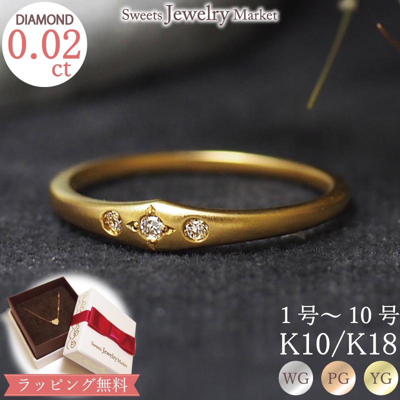 ダイヤモンド ピンキーリングマットなゴールドにキラリ輝くダイヤモンド