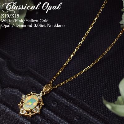 オパール/ダイヤモンド 0.06ct ネックレス