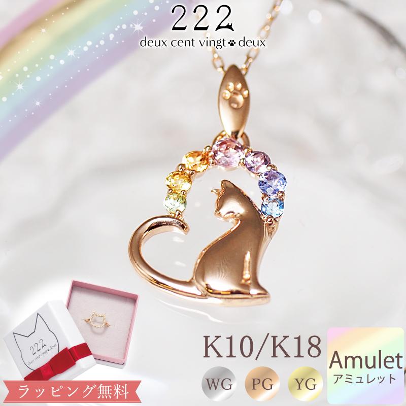 【222 deux cent vingt-deux】 アミュレット ハート 猫 ネックレスRainbow CatK10 K18 WG PG YG ホワイトゴールド ピンクゴールド イエローゴールド送料無料 あす楽対応ねこ 猫 ネコ cat お守り 虹 7色 七色 厄除け