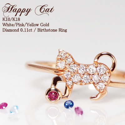 【222 deux cent vingt-deux】 ダイヤモンド 0.11ct バースストーン ネコ リングHappy CatK10/K18 WG/PG/YG ホワイトゴールド/ピンクゴールド/イエローゴールド送料無料 ねこ 猫 ネコ cat プレゼント ギフト
