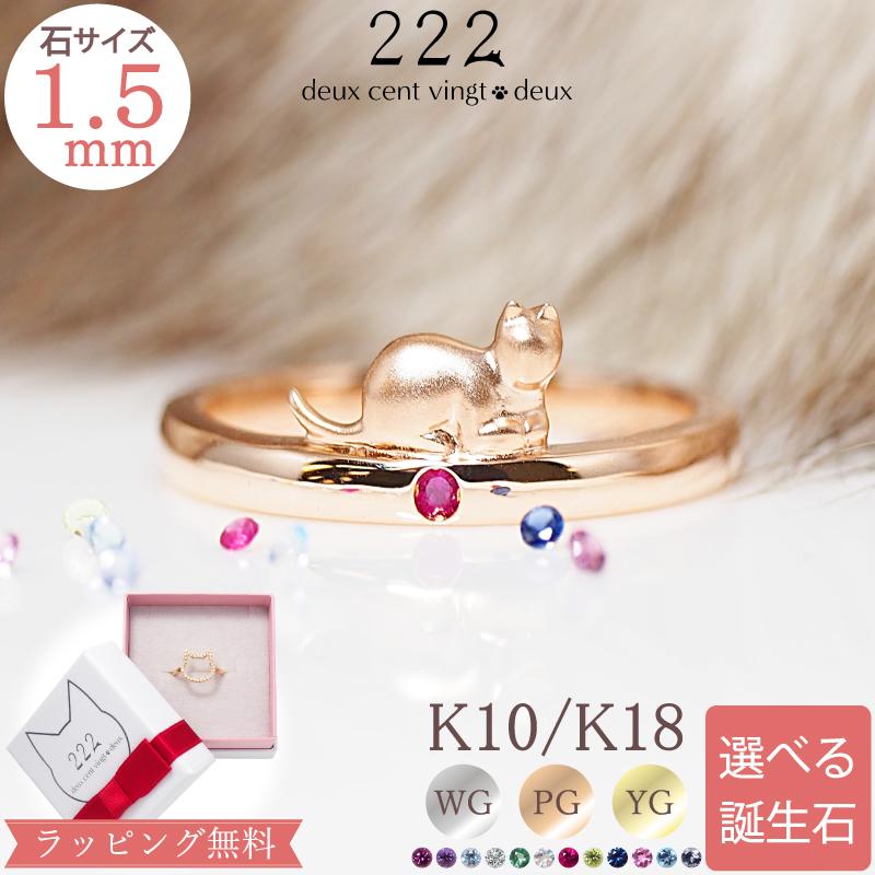 【222 deux cent vingt-deux】 バースストーン ネコ リングCat LoafK10/K18 WG/PG/YG ホワイトゴールド/ピンクゴールド/イエローゴールド 10K 18K 10金 18金送料無料 ねこ 猫 ネコ 肉球 catプレゼント ギフト