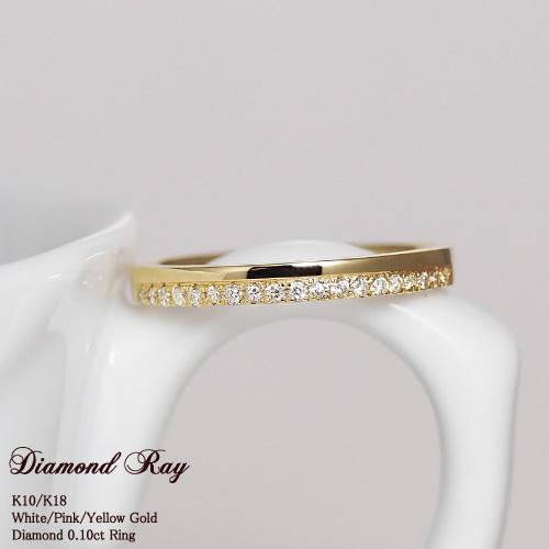 天然 ダイヤモンド 0.10ct リング