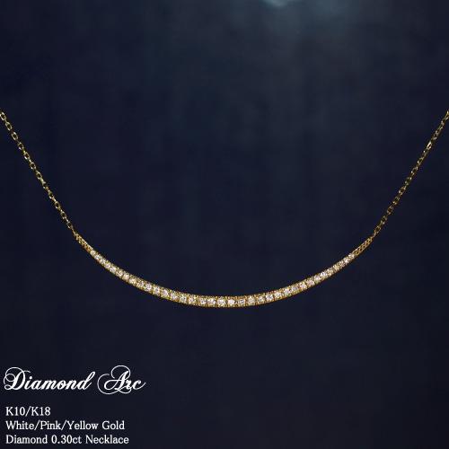 緩やかな弧を描くダイヤモンドの輝きをデコルテに