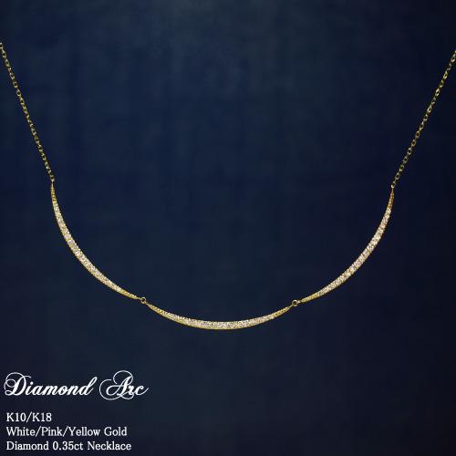 ダイヤモンド 0.35ct ネックレス