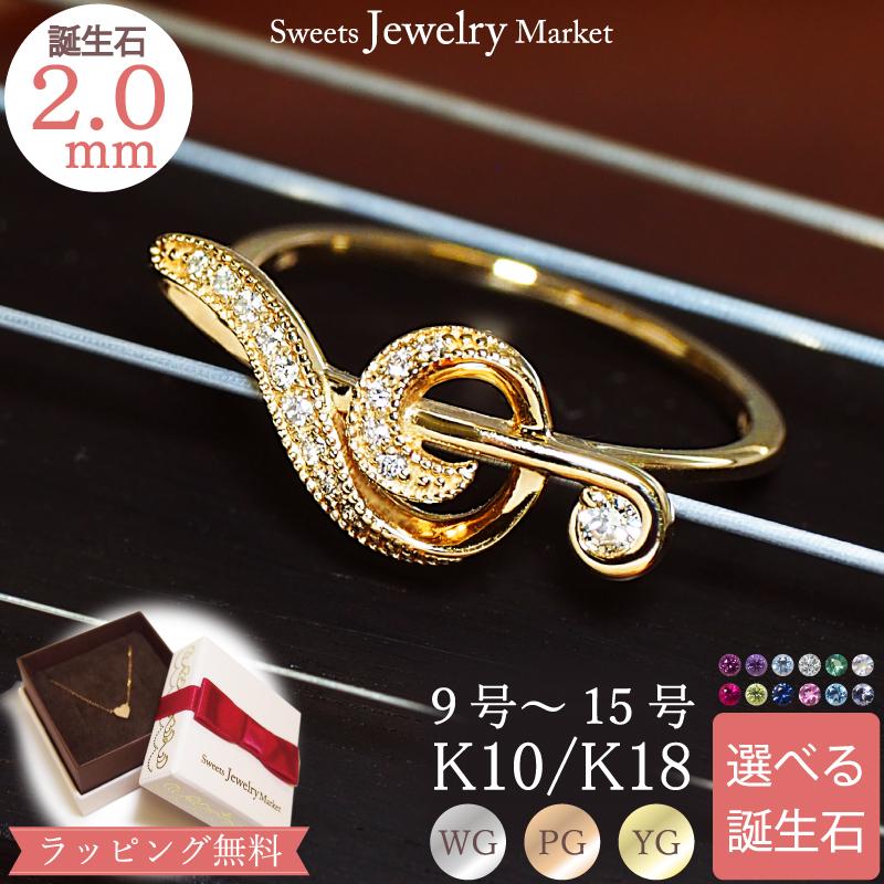 バースストーン/ダイヤモンド0.06ct リング 輝きあふれるト音記号が奏でるシンフォニー