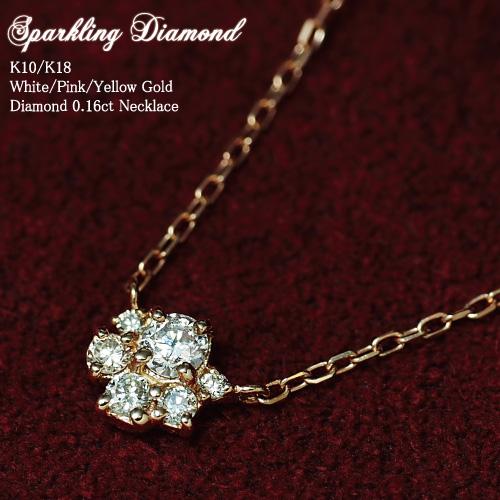 ダイヤモンド ネックレスダイヤモンド 0.16ct ネックレス