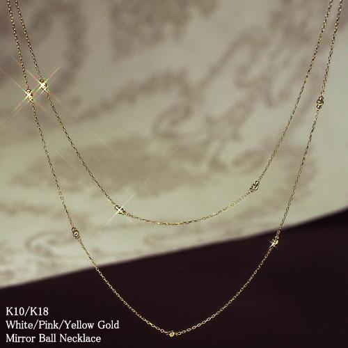 ミラーボール ロング ネックレス 90cmK10/K18・WG/PG/YG