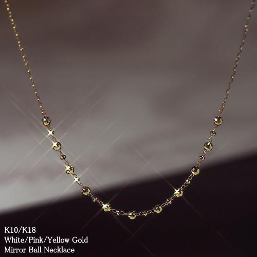 ミラーボール ロング ネックレス 60cmK10/K18・WG/PG/YG