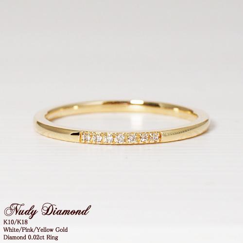 リング ダイヤモンド 0.02ct 7石K10/K18・WG/PG/YG 送料無料シンプル/華奢/細リング/18K/18金/ゴールド/プチプラ/Gold Diamond Ring
