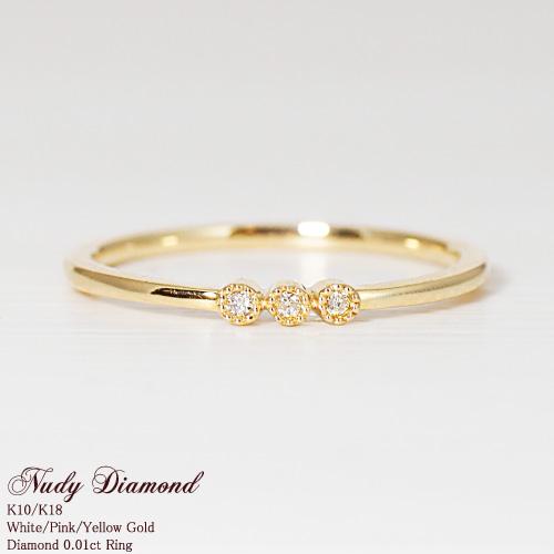 リング ダイヤモンド 3石 0.01ctK10/K18・WG/PG/YG 送料無料 シンプル/華奢/細リング/18K/18金/ゴールド/プチプラ/Gold Diamond Ring