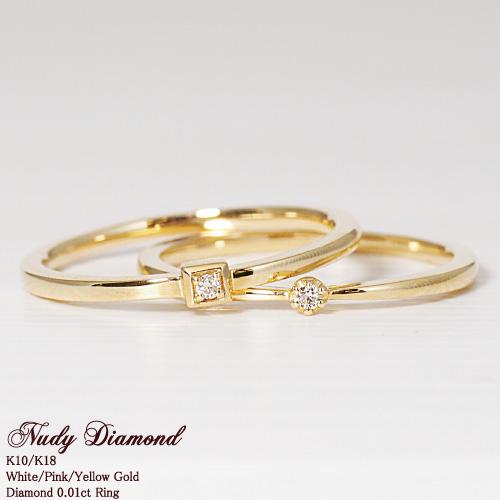 華奢シンプルなリングは重ね付けにもぴったり リング ダイヤモンド 一粒 0.01ctK10 K18 WG PG YG ホワイトゴールド ピンクゴールド 2020 新作 プチプラ 18金 送料無料 Diamond ゴールド Ring 華奢 Gold 18K 細リング シンプル イエローゴールド