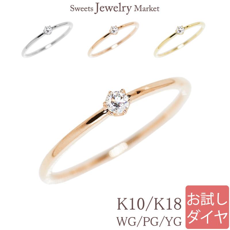 ダイヤモンド 0.05ct リング(6本爪)