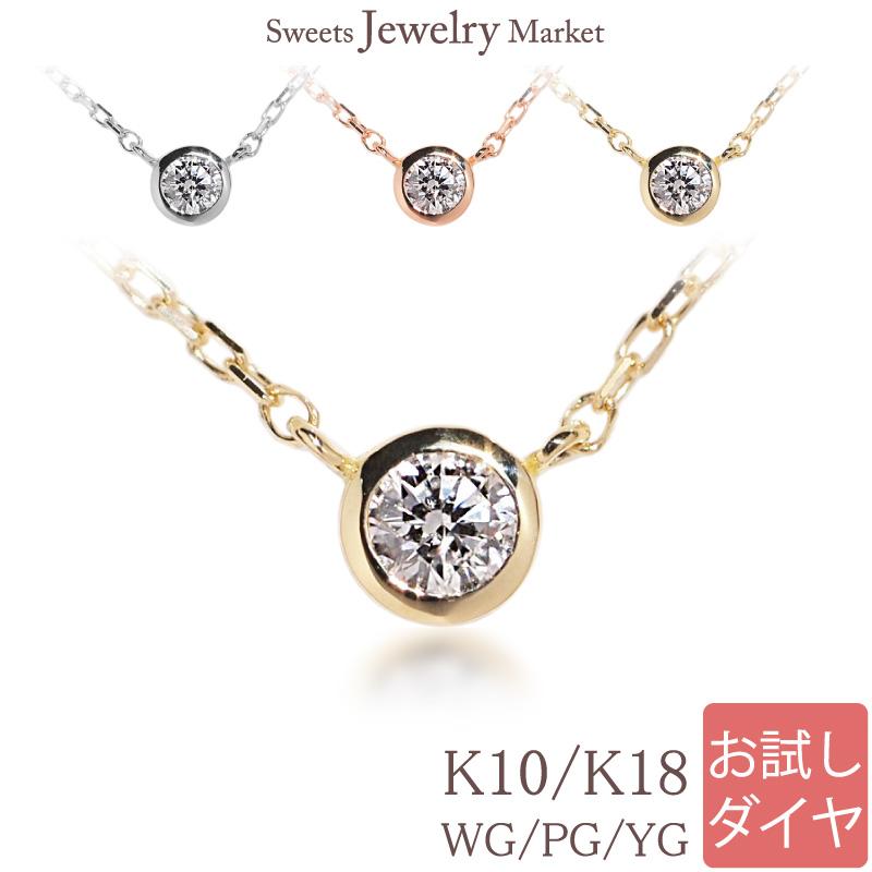 【ネット限定】 ダイヤモンド 0.05ct ネックレス ペンダント (フクリン) K10/K18・WG/PG/YG ネックレス 送料無料 (フクリン) 送料無料
