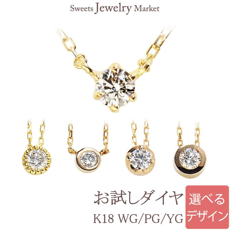 お試し ダイヤモンド あす楽対応 ダイヤモンド SIクラス 0.10ct ネックレス ペンダント