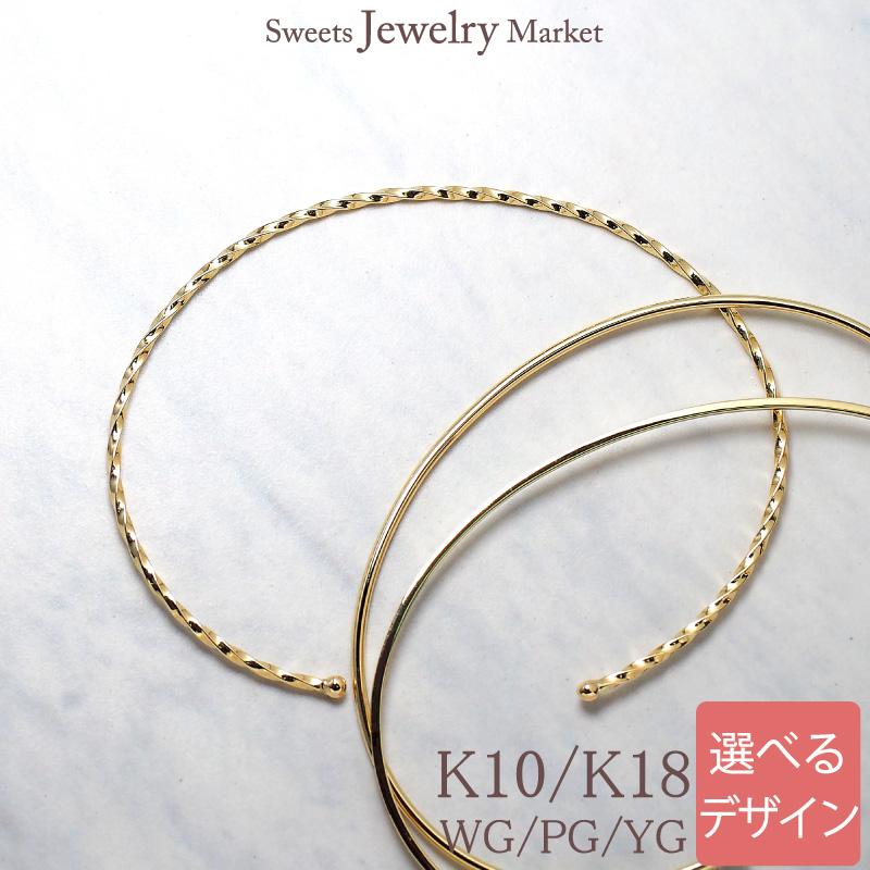 ゴールド地金 バングルK10/K18 WG/PG/YG送料無料ブレスレット 華奢 18金 メタル ワイヤー C型 ワンタッチ 簡単装着