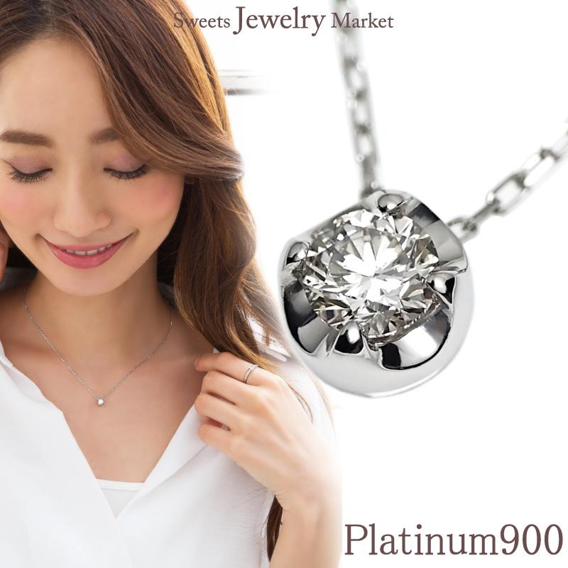 プラチナ Pt900 ダイヤモンド 0.20ct ネックレスプラチナ900 Platinum ペンダント送料無料一粒/1粒/1石/シンプル/華奢/プレゼント/ギフトp