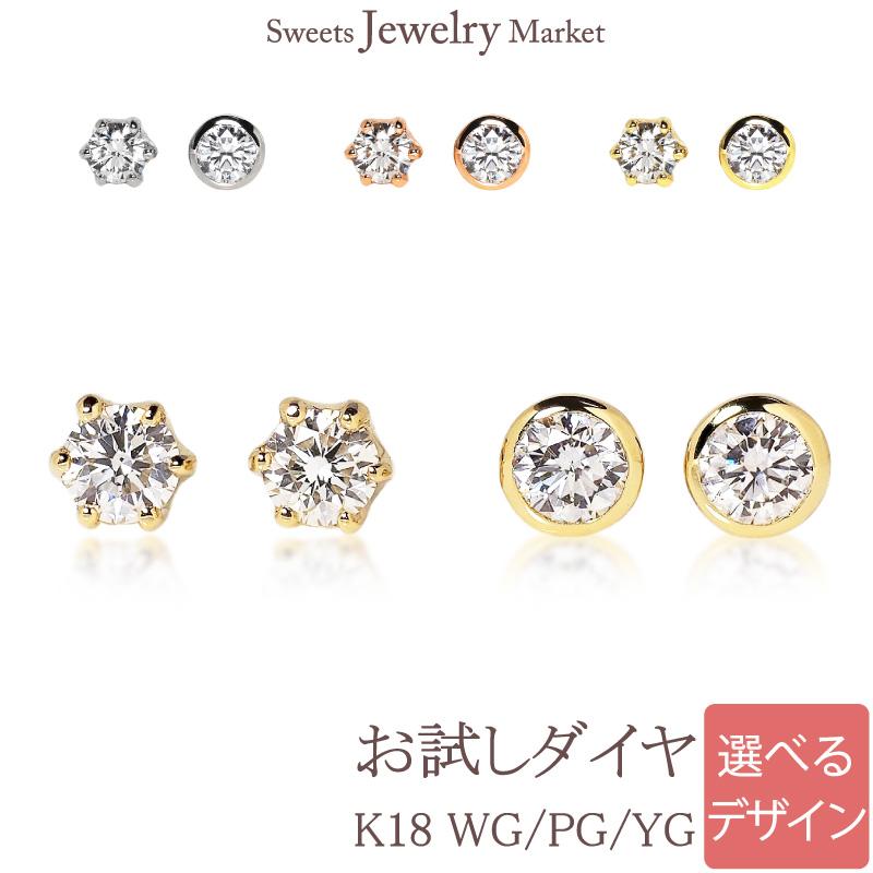 ダイヤモンド SIクラス 0.20ct (0.1/0.1ct) ピアス送料無料 K18 WG PG YG ホワイトゴールド ピンクゴールド イエローゴールド 18金 18K Bouchee ブッセ 6本 爪 フクリン 一粒 1石 シンプル 華奢