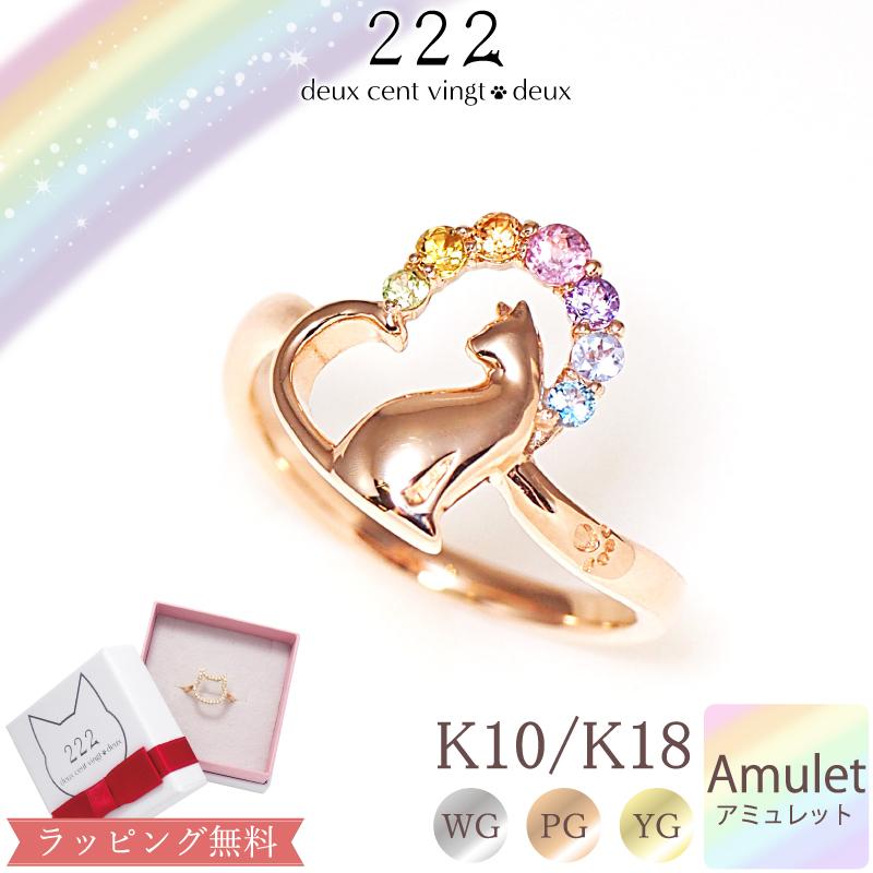 アミュレットリング ハート 猫 虹 お守り 指輪