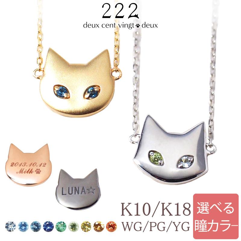 【222 deux cent vingt-deux】 猫 ネックレス ペンダントオーダー 名入れ 刻印K10 K18 WG PG YG Kホワイトゴールド ピンクゴールド イエローゴールド 10K 18K 18金送料無料ねこ ネコ cat
