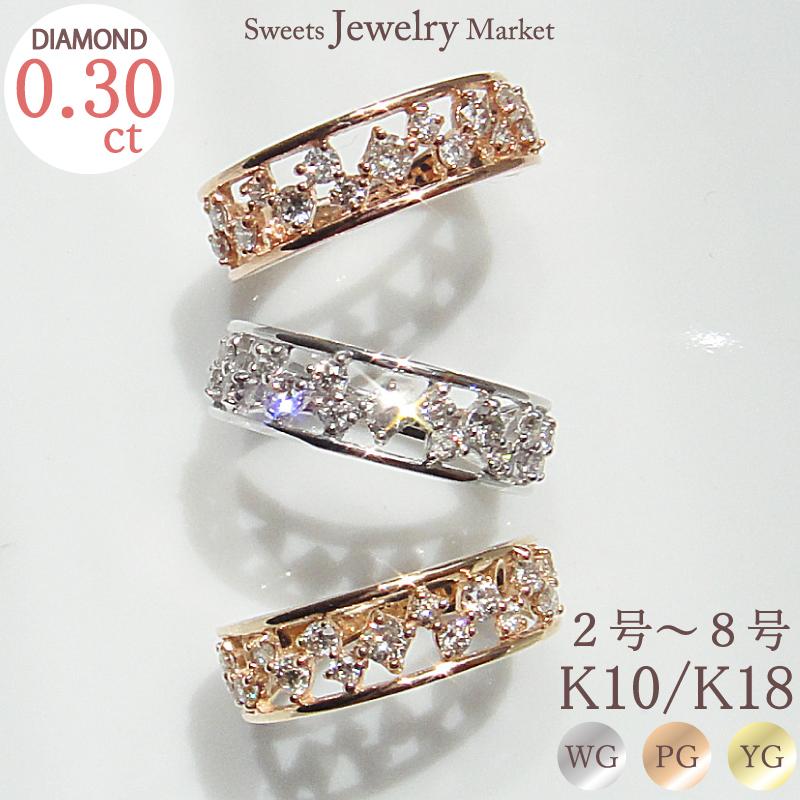 小指に溢れる輝きを・・・ ダイヤモンド0.30ct ピンキーリング K18/WG・PG・YG 送料無料 プレゼント ギフト