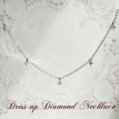 5石のダイヤがレイヤードスタイルに華を添えます天然ダイヤモンド0.10ct ステーションネックレス K10 or K18/WG・PG・YG 送料無料 プレゼント ギフト