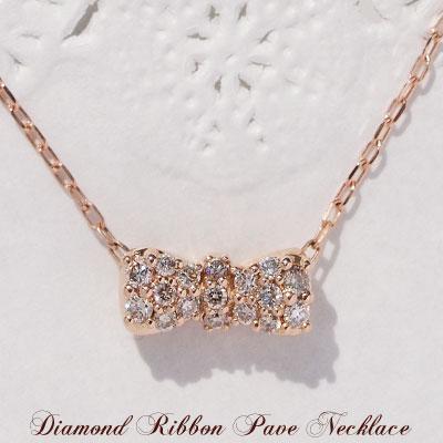 贅沢に煌くダイヤモンドで大人かわいいスタイルに♪天然ダイヤモンド0.18ct リボンパヴェネックレス K10 or K18/WG・PG・YG 送料無料 プレゼント ギフト