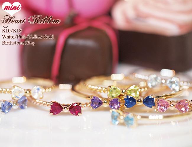 ハート リボン ルビー リング 指輪 mini Heart Ribbon送料無料K10/K18 WG/PG/YG 18K 18金 ホワイトゴールド/ピンクゴールド/イエローゴールド華奢 プレゼント ギフト