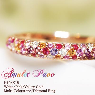 カラーストーン/ダイヤモンド0.04ctアミュレットパヴェリング(ローズ) 指輪