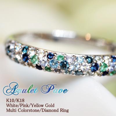 カラーストーン ブルーダイヤモンド0.05ct アミュレット パヴェリングさまざまな青が織りなすオーシャンカラーパヴェ!