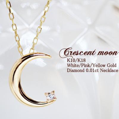 ダイヤモンド 0.01ct ムーン 月 ネックレス