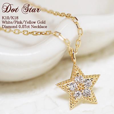 光の粒が煌くお星さまDot Starダイヤモンド 0.07ct スター ネックレスK10 K18 WG PG YGプレゼント ギフト