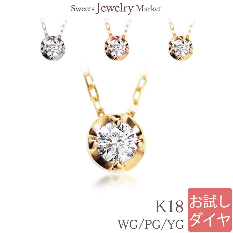【お試し価格】ダイヤモンド SIクラス 0.10ct ネックレス ペンダント(カップ)