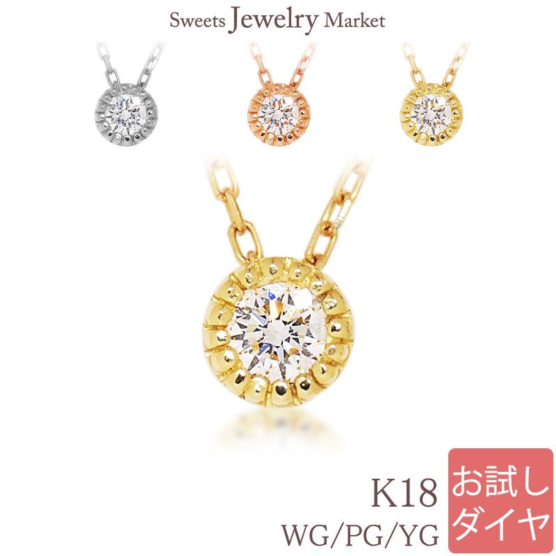 お試し価格 ダイヤモンド SIクラス 0.10ct ネックレス ペンダント(ミル)