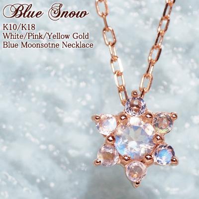 """青い氷のきらめき・・・!""""Blue Snow""""ブルームーンストーンネックレス【K10 or K18/WG・PG・YG】【雪の結晶】【プレゼント】【ギフト】"""