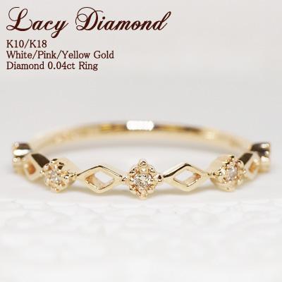 """まるでレースをまとったような気品漂うクラシカル!""""Lacy Diamond""""天然ダイヤモンド0.04ct リング(菱) K10 or K18/WG・PG・YG 送料無料 プレゼント ギフト"""