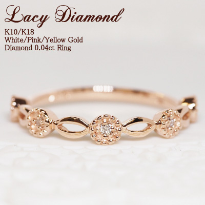 """まるでレースをまとったような気品漂うクラシカルリング!""""Lacy Diamond""""天然ダイヤモンド0.04ct リング(丸) K10 or K18/WG・PG・YG 送料無料 プレゼント ギフト"""