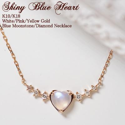 """ブルームーンストーン/ダイヤモンド 0.07ct ネックレスデコルテで輝くブルーハート""""Shiny Blue Heart"""" K10 or K18/WG・PG・YG 送料無料 プレゼント ギフト"""
