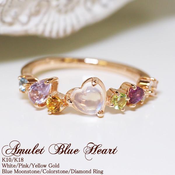 """アミュレット リング 指輪""""Amulet Blue Heart""""ブルームーンストーン/ダイヤモンド K10 or K18/WG・PG・YG(ホワイトゴールド/ピンクゴールド/イエローゴールド)送料無料7色 七色 7石 マルチ 厄除け おまもり"""
