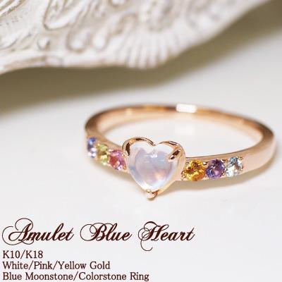 """アミュレット リング 指輪""""Amulet Blue Heart""""ブルームーンストーン/カラーストーン  K10 or K18/WG・PG・YG(ホワイトゴールド/ピンクゴールド/イエローゴールド)送料無料 7色 七色 7石 マルチ 厄除け おまもり"""