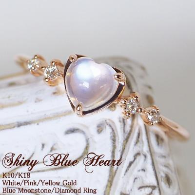 """指もとで輝くブルーハート""""Shiny Blue Heart""""ブルームーンストーン/天然ダイヤモンド0.06ct リング K10 or K18/WG・PG・YG 送料無料プレゼント ギフト"""