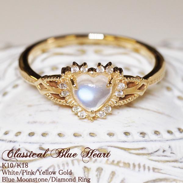 """ブルームーンストーン/天然ダイヤモンド0.04ct リング""""Classical Blue Heart"""" K10 or K18/WG・PG・YG(ホワイトゴールド/ピンクゴールド/イエローゴールド) 送料無料"""