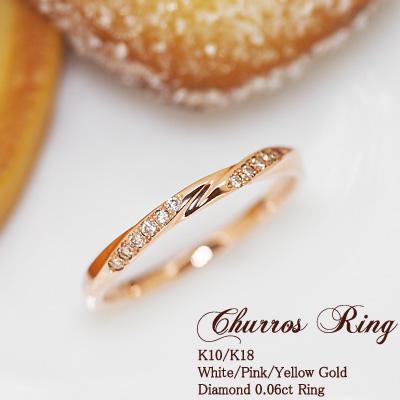 """指もとにチュロス♪""""Churros Ring""""天然ダイヤモンド0.06ctリング K10 or K18/WG・PG・YG 送料無料 プレゼント ギフト"""