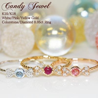 """指もとにキャンディー♪""""Candy Jewel""""カラーストーン/ダイヤモンド0.05ctリング K10 or K18/WG・PG・YG 送料無料 プレゼント ギフト"""