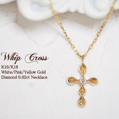"""ホイップクリームでデコルテをデコレーション♪""""Whip Cross""""天然ダイヤモンド0.02ctクロスネックレス K10 or K18/WG・PG・YG 送料無料 プレゼント ギフト"""