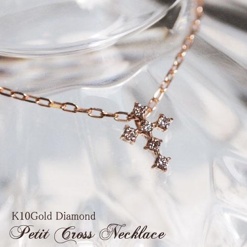 華奢さがおしゃれ!クラシカルな雰囲気ただようプチクロス天然ダイヤモンド0.04ct クロスネックレス K10 or K18/WG・PG・YG 送料無料 プレゼント ギフト