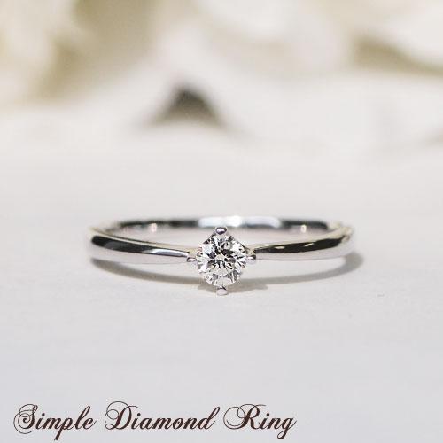 潔く美しくシンプルを身にまとう天然ダイヤモンド0.13ct シンプルリング K10 or K18/WG・PG・YG プラチナ 送料無料 プレゼント ギフト