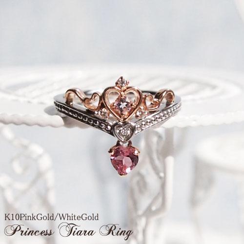 このかわいさ最上級!愛しさあふれるティアラでプリンセス気分♪ピンクトルマリン・ダイヤモンドリング K10WG/K10PG 送料無料 プレゼント ギフト