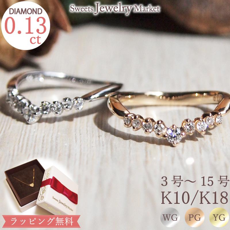 ダイヤモンドの贅沢な輝きを小指にまとって・・・!心ときめく☆かがやきピンキー天然ダイヤモンド0.13ct ピンキーリング K10 or K18/WG・PG・YG 送料無料 プレゼント ギフト